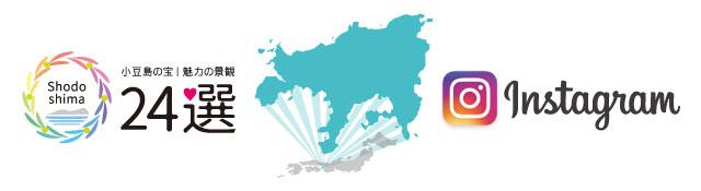小豆島24選|#23yuhigaoka|#23夕陽ヶ丘|リゾートホテルオリビアン小豆島