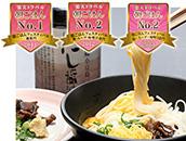 小豆島の伝統を味わう絶品 『かまたま素麺』