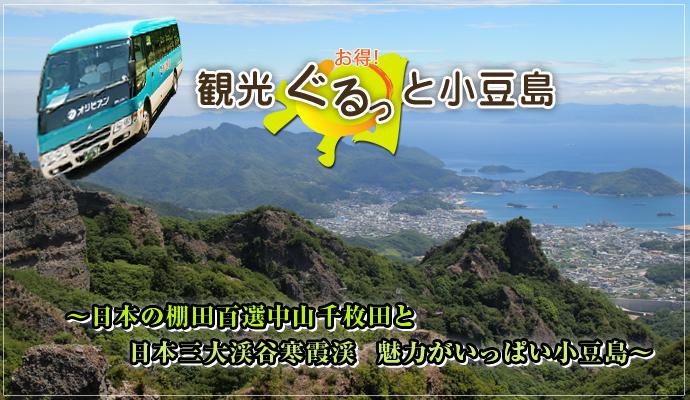 ぐるっと観光小豆島