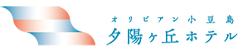 リゾートホテル オリビアン小豆島 【楽天トラベル】