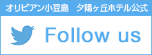 オリビアン小豆島公式ツイッター
