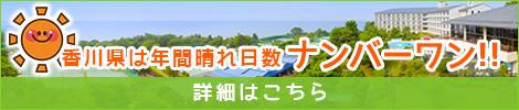 香川県は年間晴れ日数NO.1!