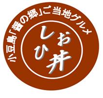 ひしお丼の定義は3つ  1・「醤の郷」で作った醤油やもろみを使っていること  2・小豆島の魚介、野菜やオリーブなど地元の食材を使っていること  3・箸休めはオリーブか佃煮を使っていること