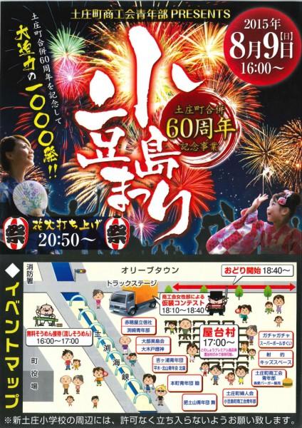 syodoshima_event_matsuri