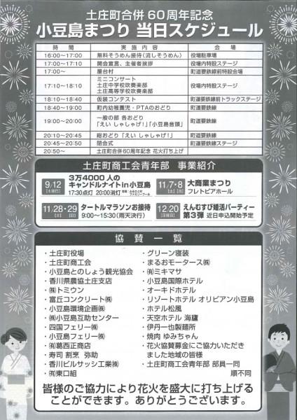 syodoshima_event_matsuri2