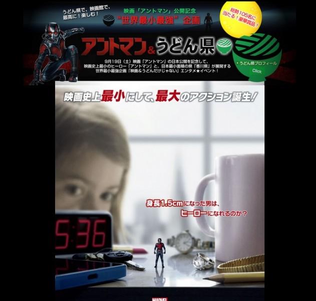 アントマン&うどん県香川企画