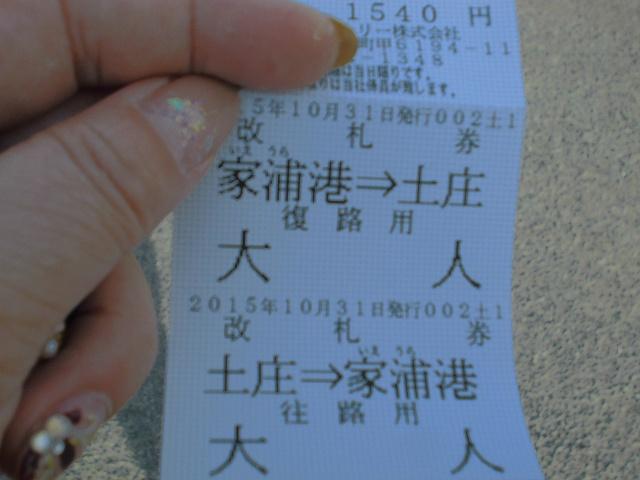 10月の秋。豊島に行ってきました。