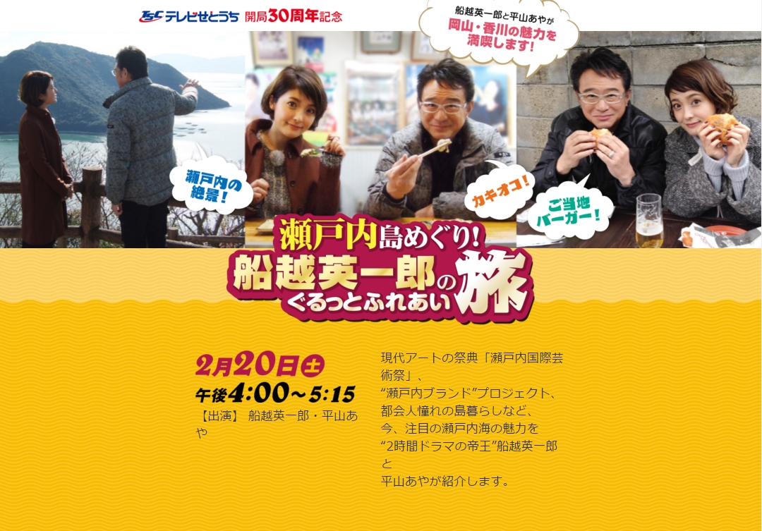 2016年2月20日(土)16:00~17:15テレビ瀬戸内30周年記念放送※テレビ東京系列でも放映!