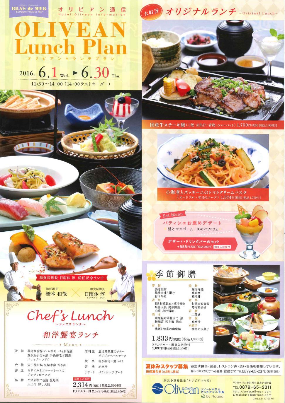 6月レストランランチメニュー|リゾートホテルオリビアン小豆島
