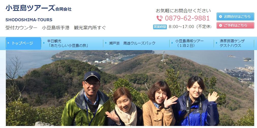 坂手港で開いている小豆島のツアー専門の会社です。 地元のおじちゃん達が案内してくれる味のある小豆島の旅をお楽しみいただけます。