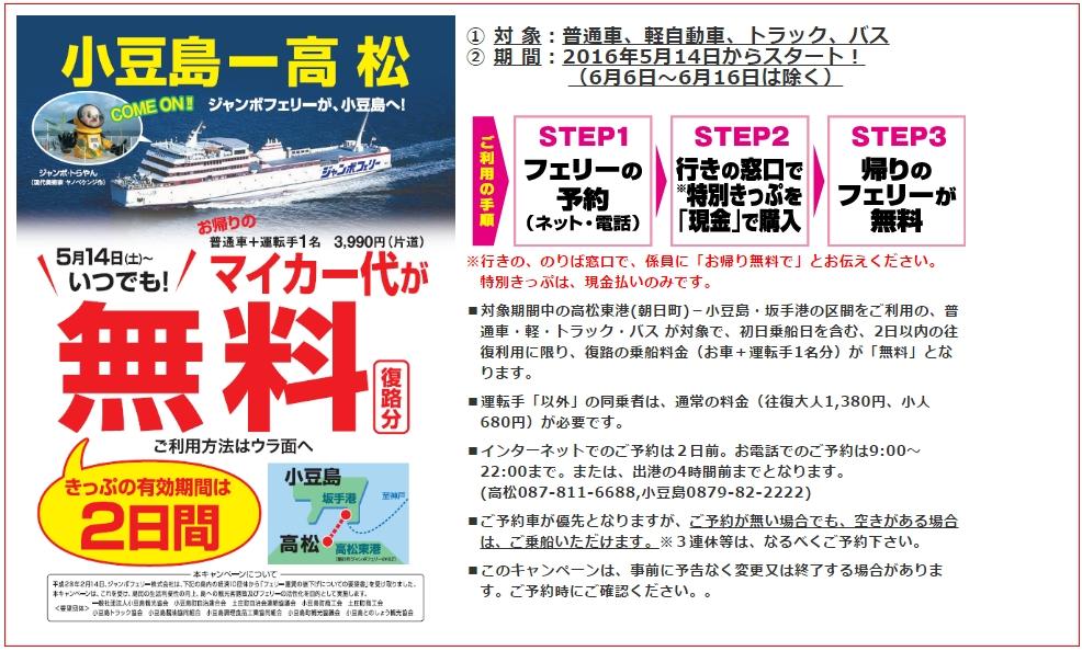 takamatu_sakate 小豆島アクセス|リゾートホテルオリビアン小豆島