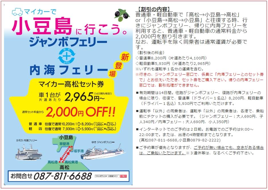tamatu_sakate_utinomi takamatu_sakate 小豆島アクセス|リゾートホテルオリビアン小豆島