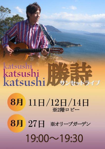 katsushi小豆島アーティスト|リゾートホテルオリビアン小豆島