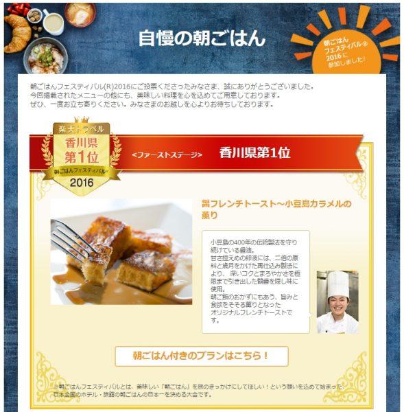 楽天トラベル朝ごはんフェスティバル(R)2016香川代表