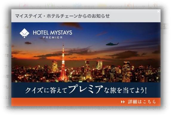 ホテルマイステイズプレミアOPENキャンペーン