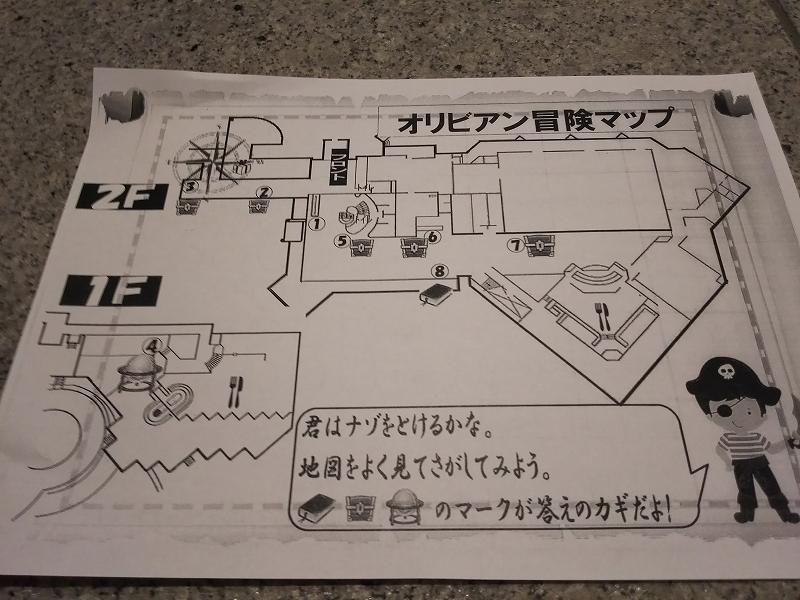 オリビアン小豆島|冒険MAP