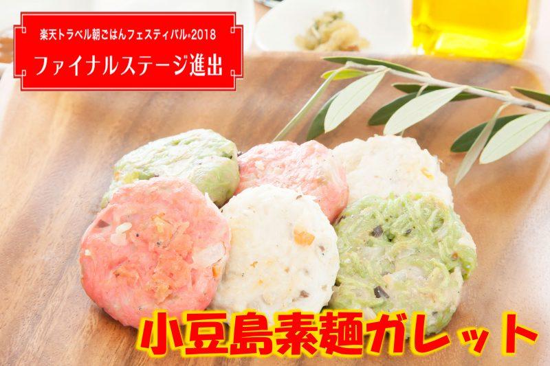 小豆島素麺ガレット001